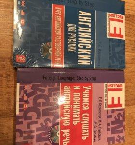 Учебник английского языка с аудио диском