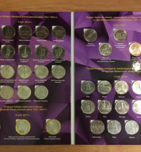 Набор пятирублевых монет