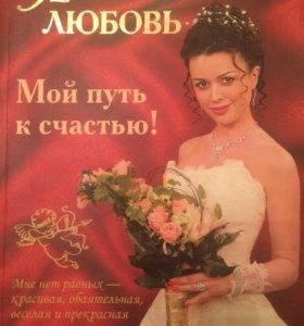 Книга для девушек «Я выбираю любовь!»