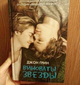 книга Джон Грин Виноваты Звезды