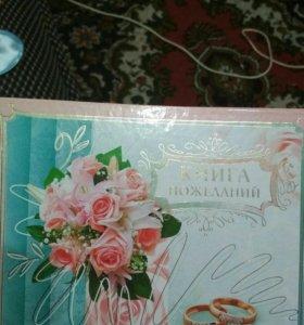 Книга пожеланий для свадьбы новая