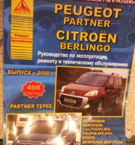 Руководство по эксплуатации Peugeot u Citroên