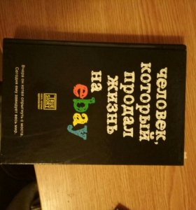 Книга Человек, который продал жизнь на Ebay