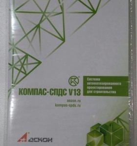 Компас - СПДС V13