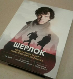 """Книга """"Шерлок"""""""