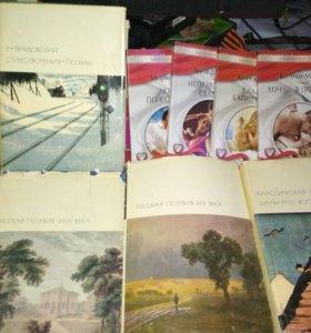 Книги про любовь