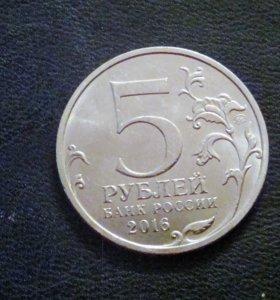 монета 5рублей
