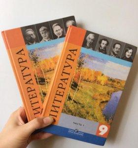 Учебники по литературе( 2 части) 9 класс