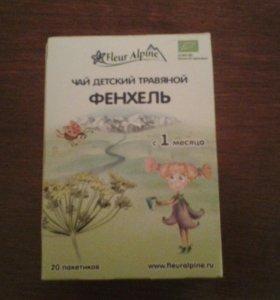 Чай детский травяной ФЕНХЕЛЬ
