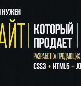 Разработка Сайтов ,интернет магазинов,Landing Page