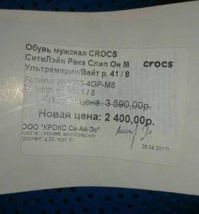 Обувь мужская Crocs