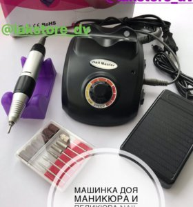 Машинка для маникюра/педикюра Nail Master