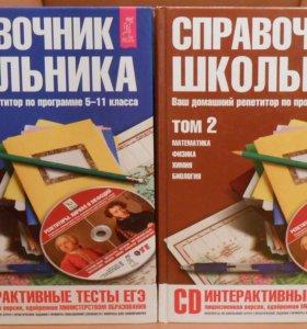 Справочник школьника 5-11 класс (2 книги)