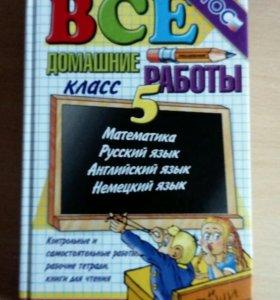 Книга гдз