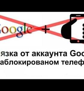 Отвязка от GOOGLE на заблокированном телефоне