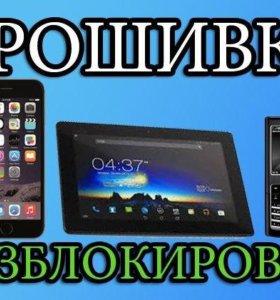 Прошивка, разблокировка планшетов и телефонов