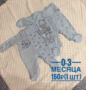 Слипики для малыша