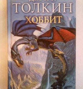 Хоббит-Дж.Р.Р. Толкин