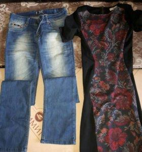 Новые джинсы и платье
