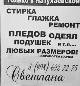 "Прачечная ""Светлана"""