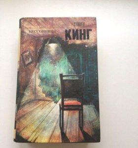 Книга Стивен Кинг