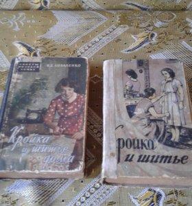 Книги для шитья