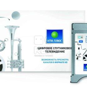 НТВ Плюс CI+ CAM-модуль