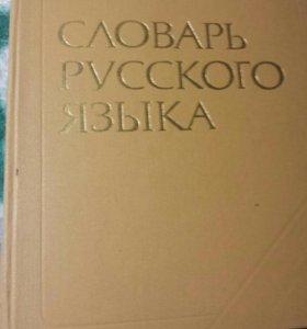 Словарь русского языка.Ожегов С.И