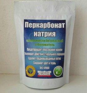 Кислородный отбеливатель(Перкарбонат натрия)0,5кг