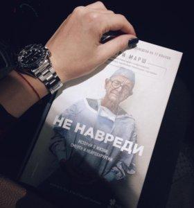 Книга «Не навреди»