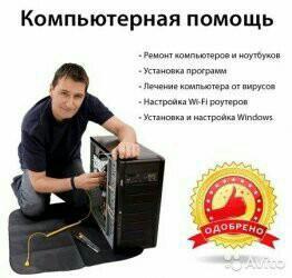 Ремонт Компьютеров , ноутбуков, нетбуков.