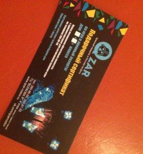 Билет в лазертаг Q-Zar