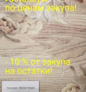 Линолеум Tarkett распродажа!!!!