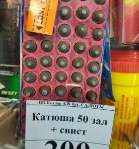Катюша.