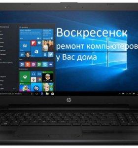 Компьютерный мастер Воскресенск