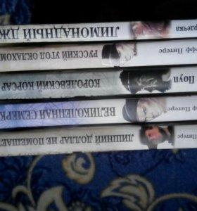 Серия книг колесо фортуны