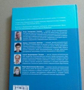 Учебник информатики