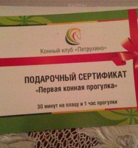 Сертификат на конную прогулку . клуб Петрухино.