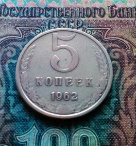 СССР 1962