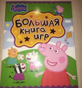 Большая книга игр и заданий Свинка Пеппа