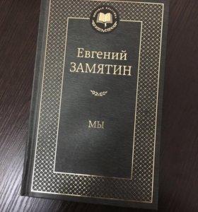 Мы, Евгений Замятин
