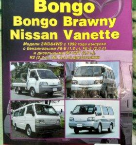 Книга по ремонту Mazda Bongo Nissan Vanette