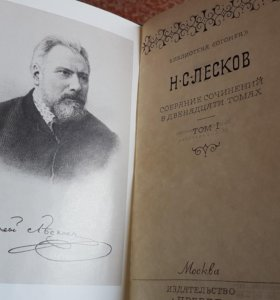 Н. С. Лесков. Собрание сочинений в 12 томах