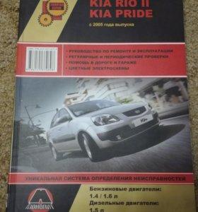 Книга по ремонту Киа Рио 2