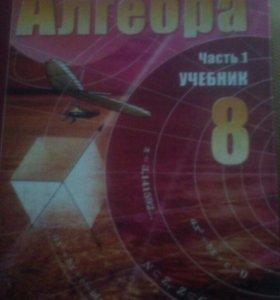 Учебник по алгебре за 8 класс (красный)