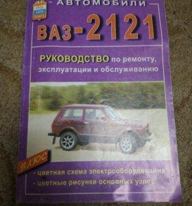 Книга по ремонту Ваз-2121