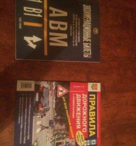 Учебники ПДД 2017