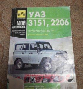 Книга по ремонту УАЗ