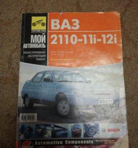 Книга по ремонту Ваз-2110...12