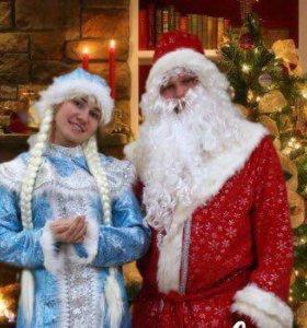 Экспресс поздравления Дед Мороз и Снегурочка